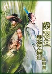 武侠小说合集之   H-M卷总目录 - 老排长 - 老排长(6660409)