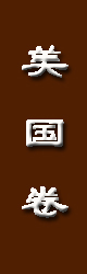 世界124位作家作品集 总目录 - YANFEI - YANFEI